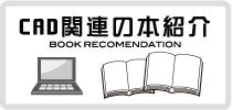 CADの本
