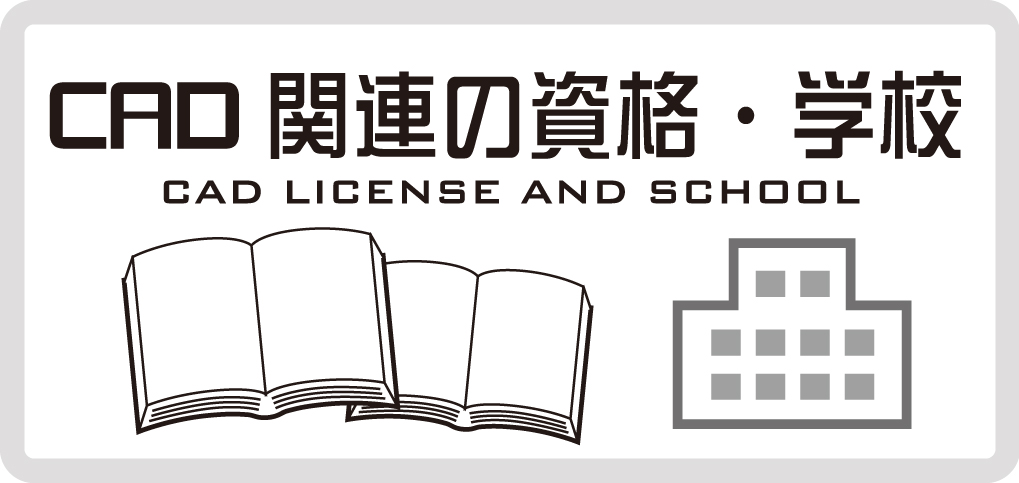 CAD関連の資格・学校