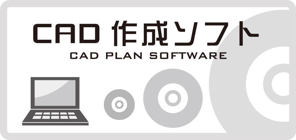 CAD作成ソフト
