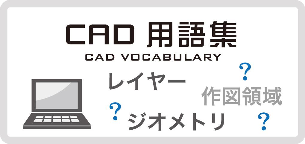 CAD用語集