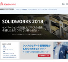 SOLIDWORKS(ソリッドワークス)