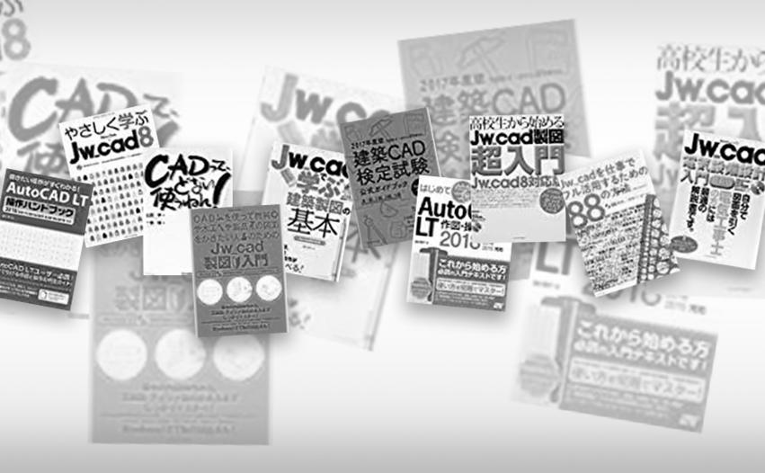 JW-CADがテーマの為になるおすすめ本(書籍) 【不定期更新中】