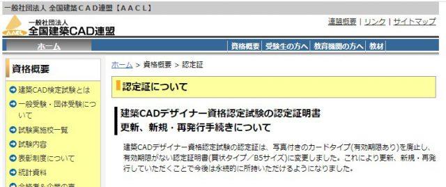 建築CADデザイナー資格認定試験