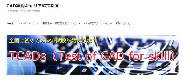 CAD実務キャリア認定制度
