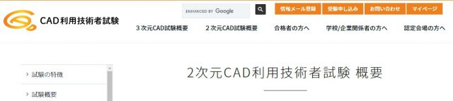 CAD利用技術者試験 2次元CAD利用技術者試験