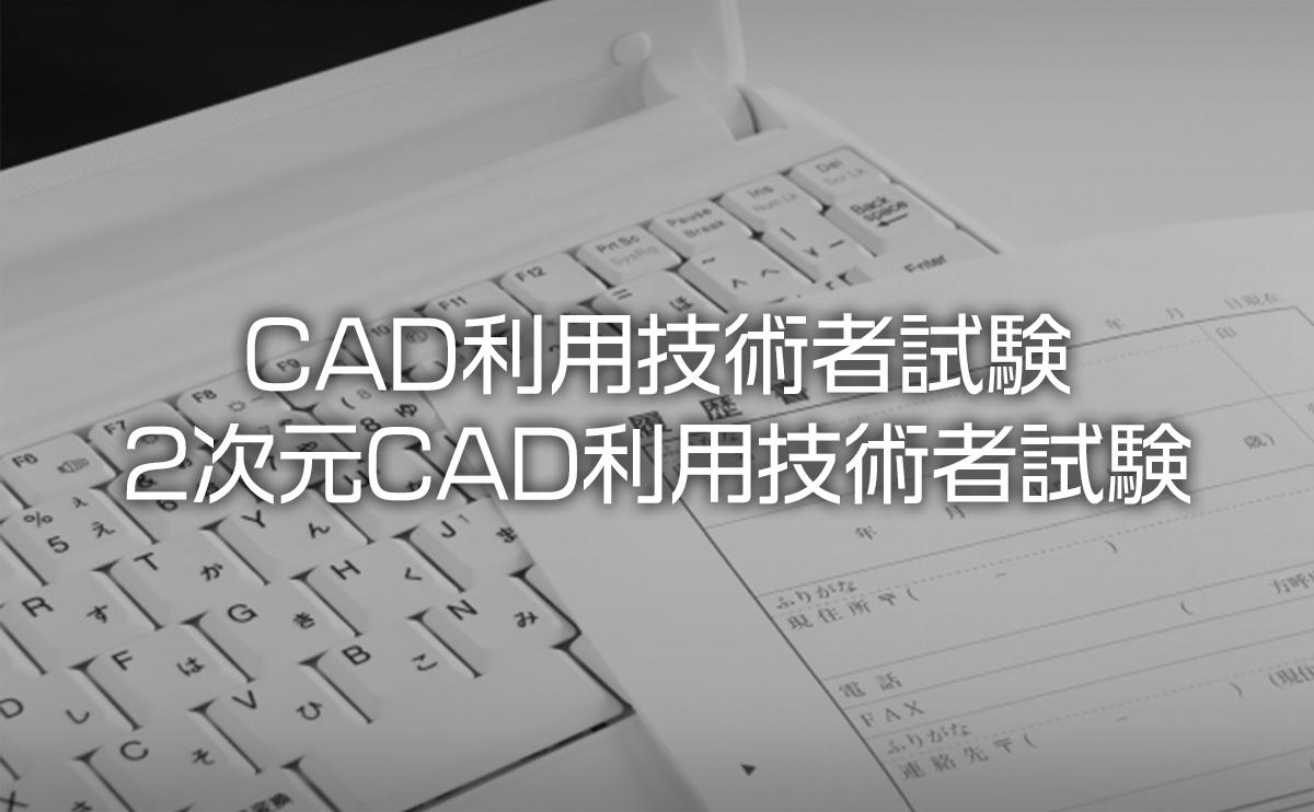 利用 2 試験 技術 級 者 cad