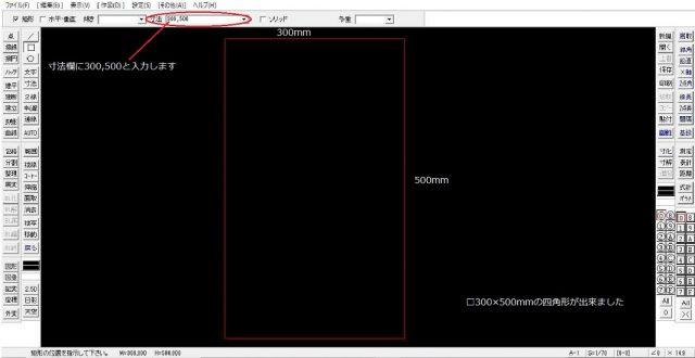jw_cadの使い方 | 図形の書き方・ソリッド色変更
