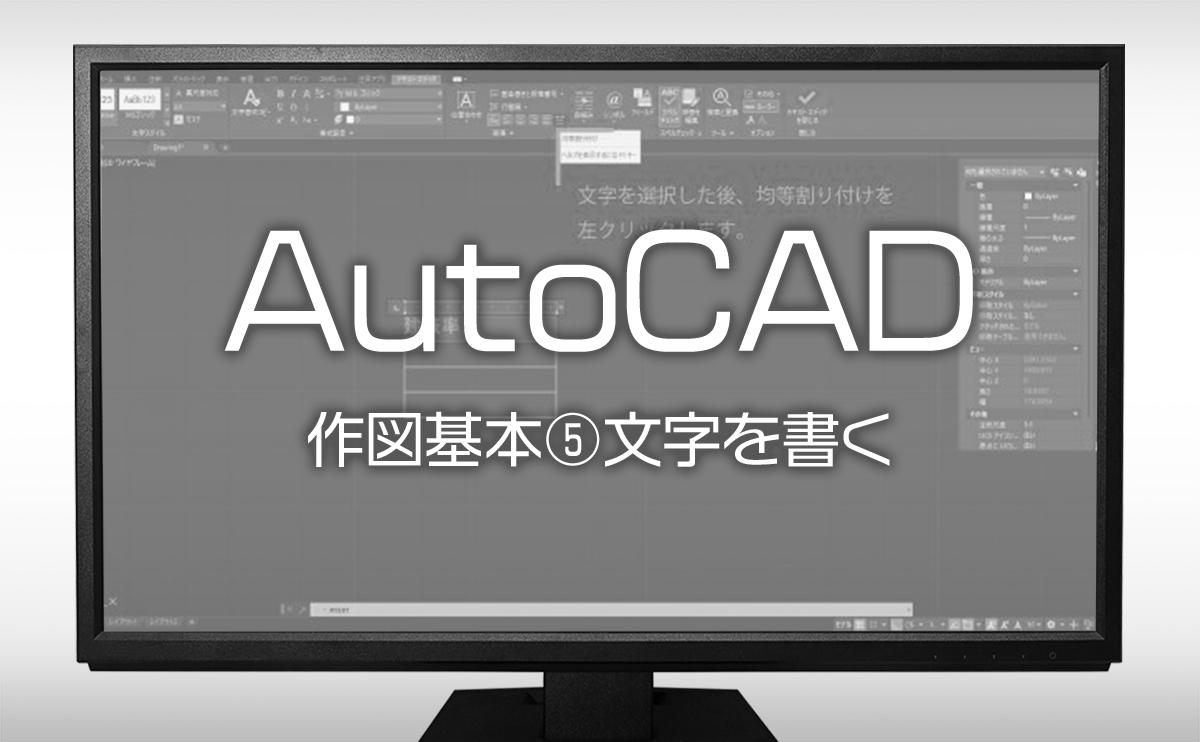 autocadの使い方 | 作図基本⑤文字を書く
