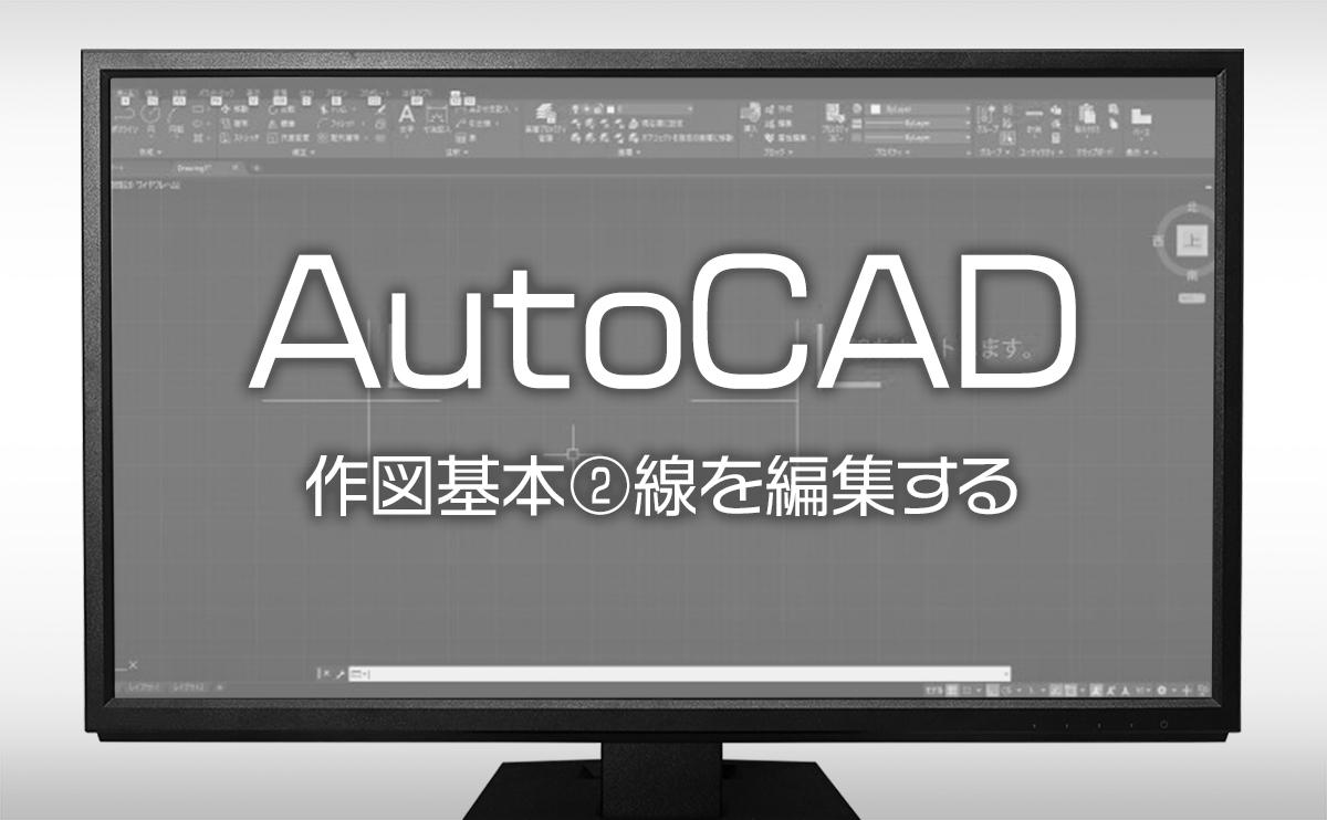 autocadの使い方 | 作図基本②線を編集する