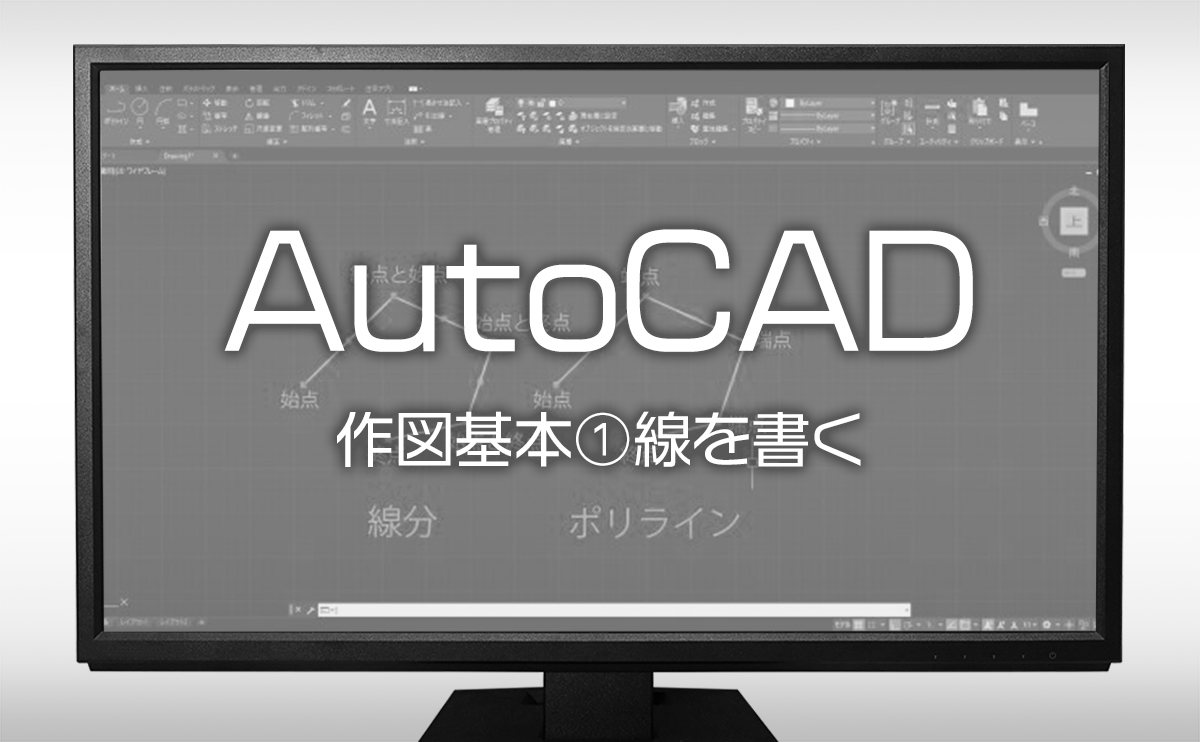 autocadの使い方   作図基本①線を書く