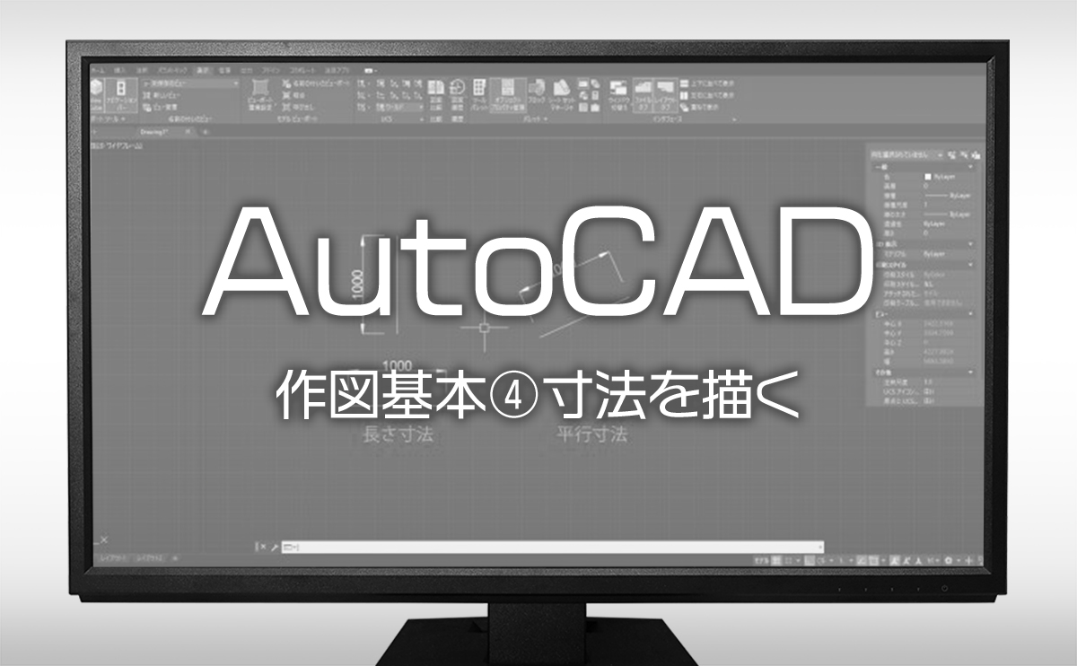 autocadの使い方 | 作図基本④寸法を描く