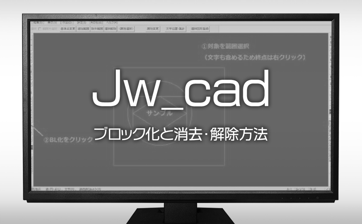 jw-cadの使い方 ブロック化と消去・解除方法