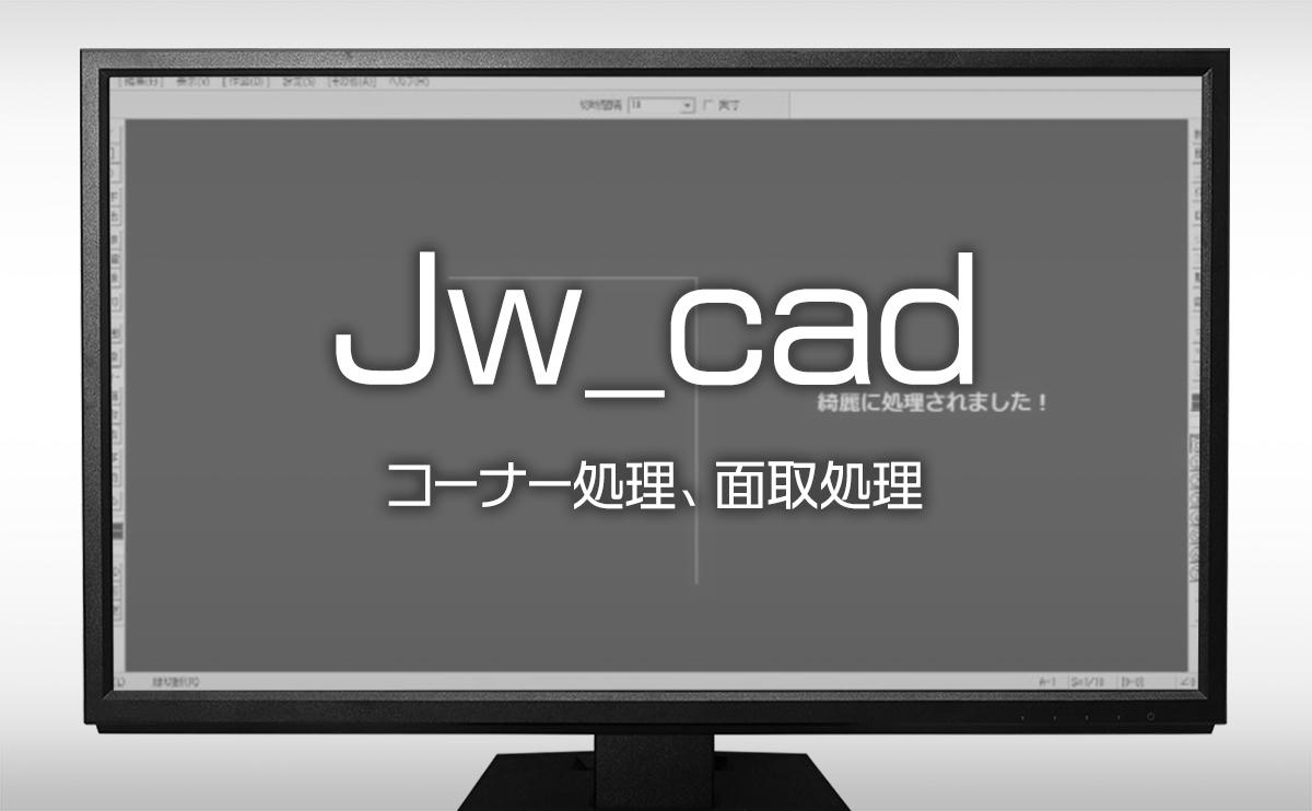 jw-cadの使い方|コーナー処理、面取処理
