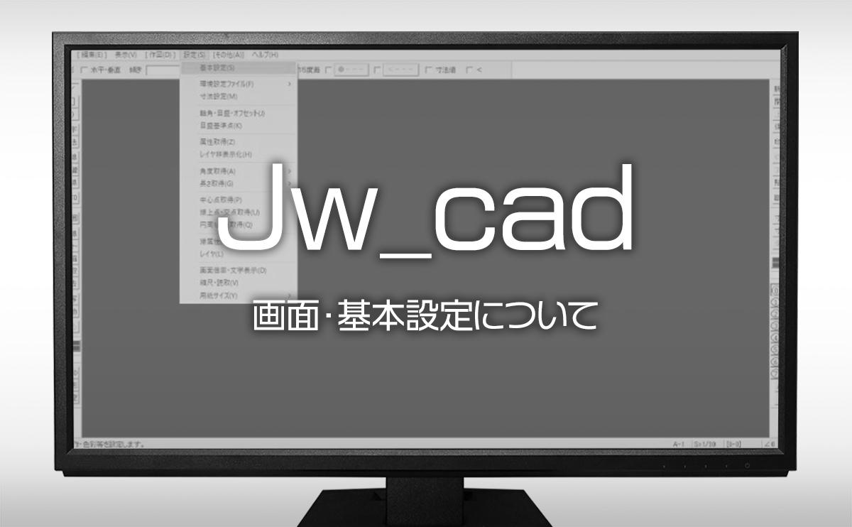jw-cadの使い方|画面・基本設定について