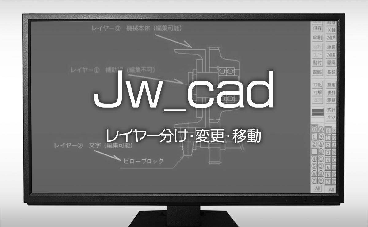 jw-cadの使い方|レイヤー分け・変更・移動
