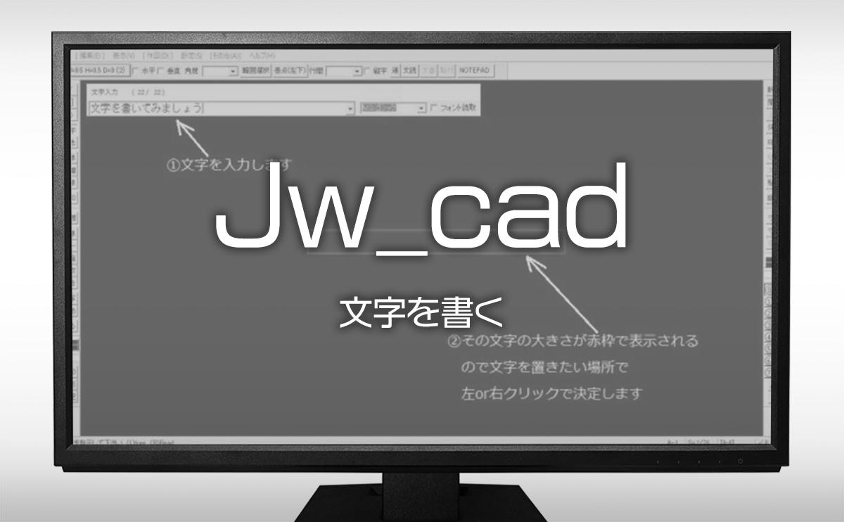 jw-cadの使い方 文字を書く