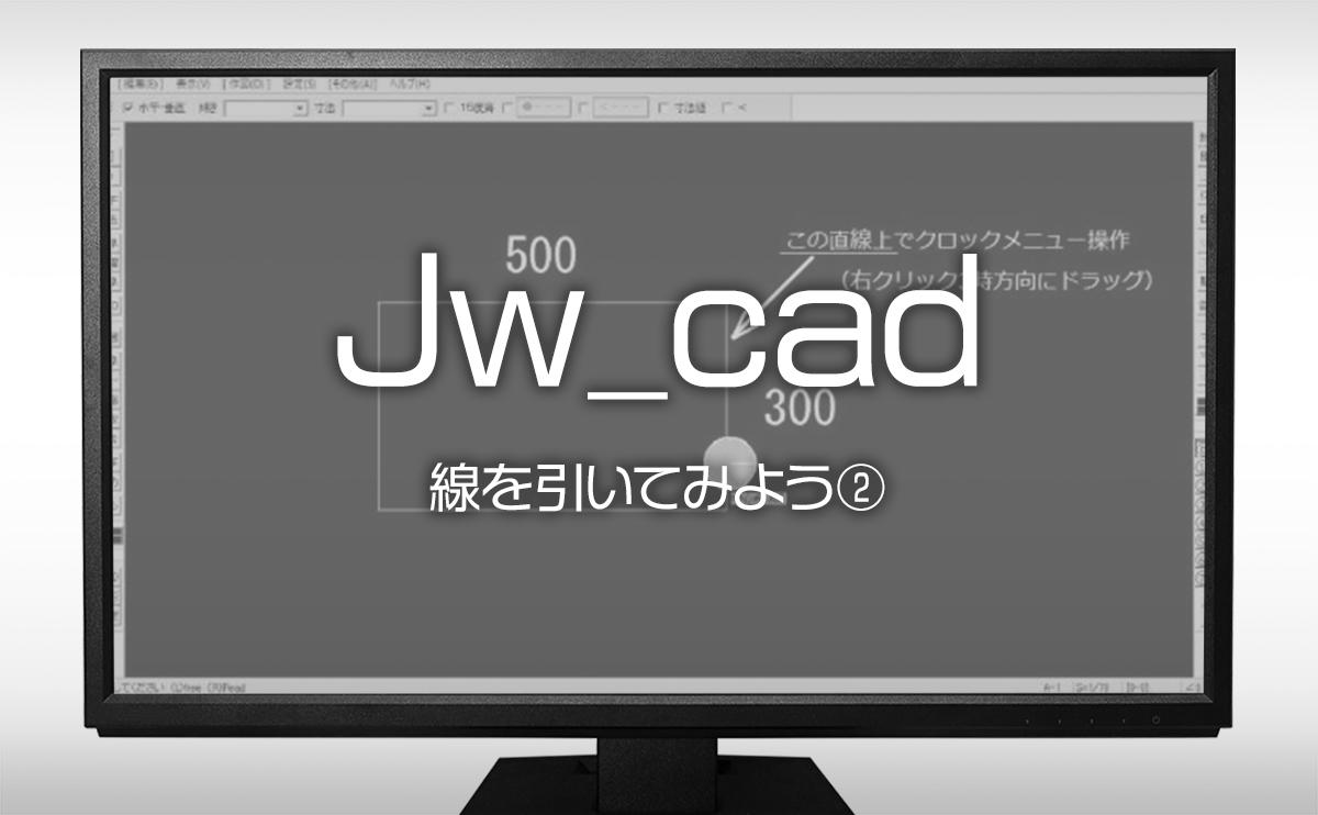 jw-cadの使い方 線を引いてみよう②