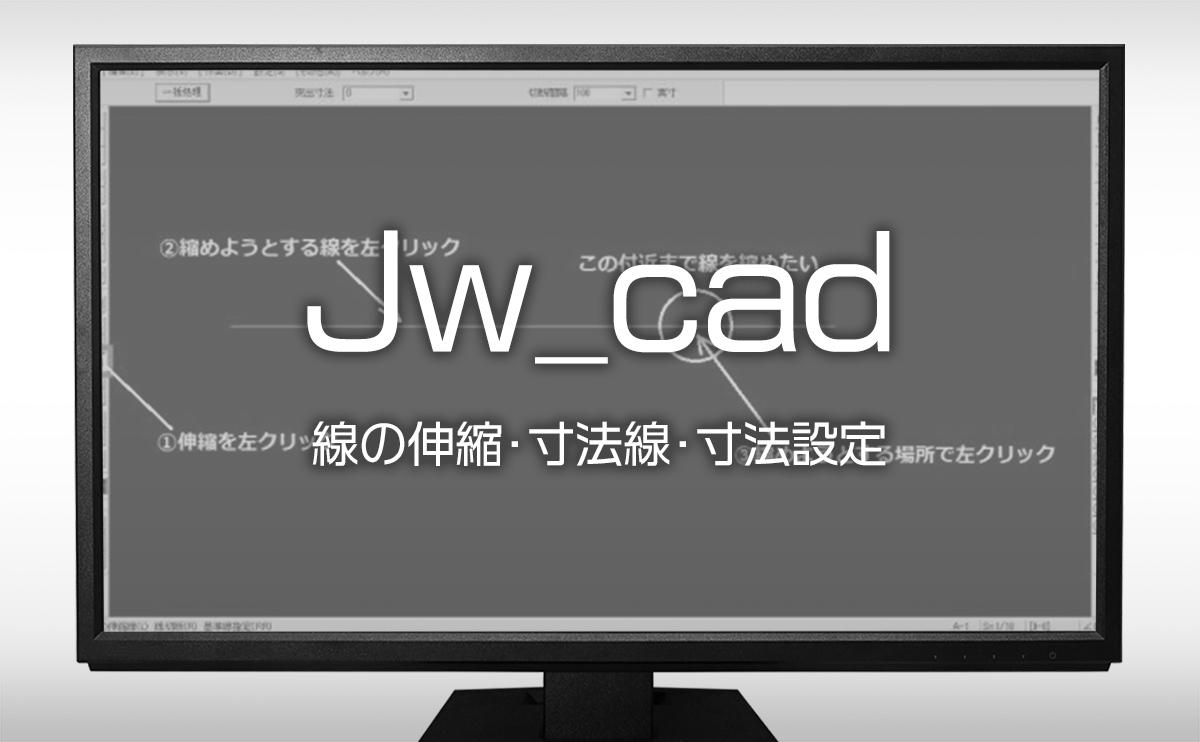 jw-cadの使い方 線の伸縮・寸法線・寸法設定