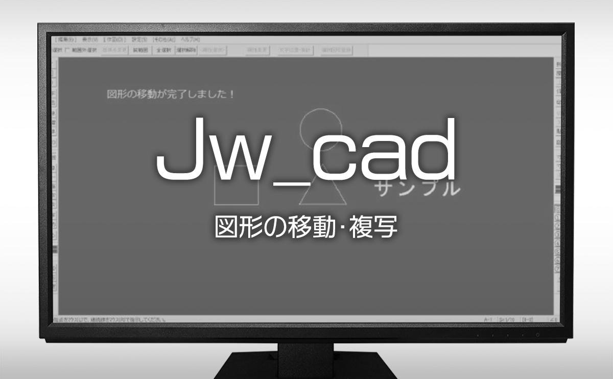 jw-cadの使い方|図形の移動・複写