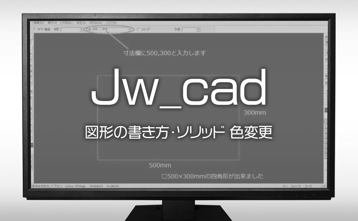 jw-cadの使い方|図形の書き方・ソリッド・色変更