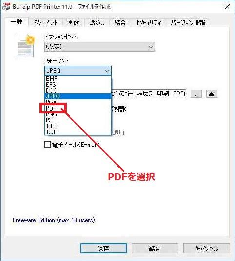 jw_cadの使い方 | カラー印刷とPDF化