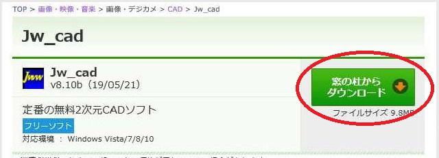jw_cadの使い方 | インストール手順と自動保存設定