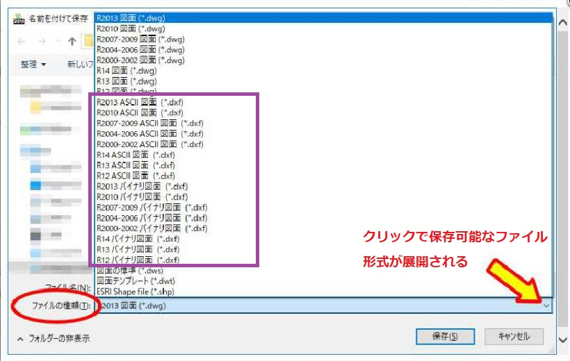 jw_cadの使い方   jw_cadからautocad変換と拡張子