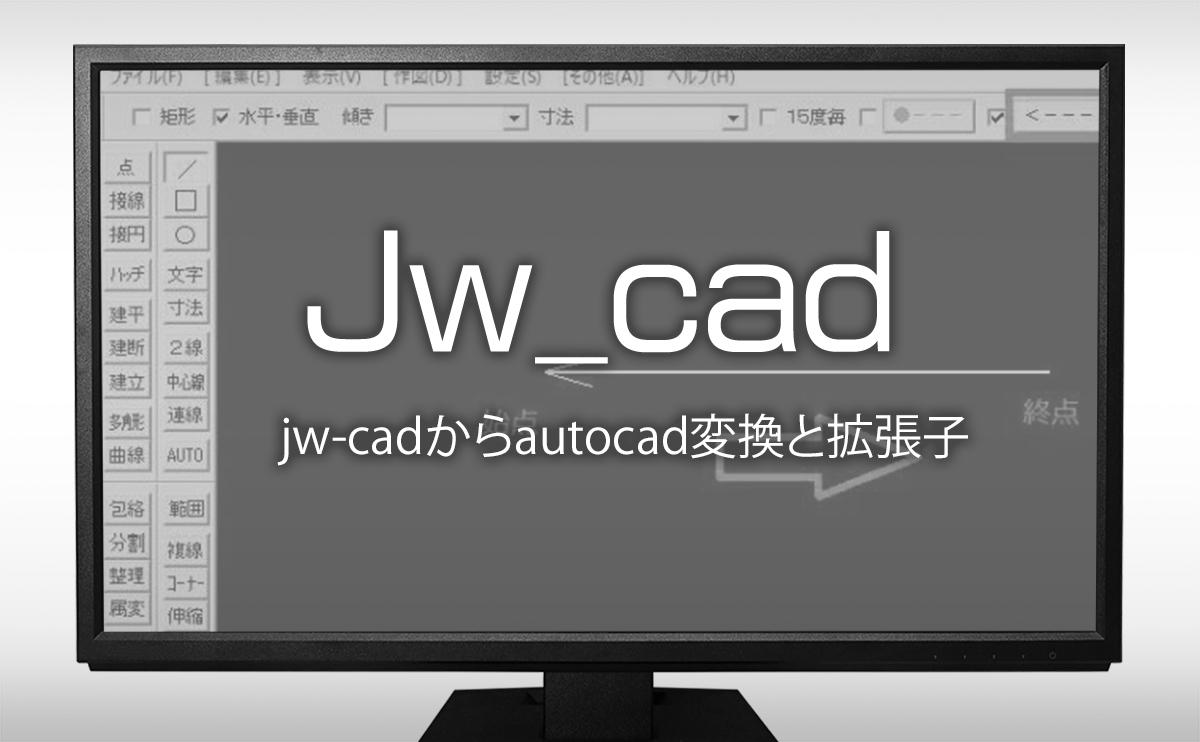 jw-cadの使い方|jw-cadからautocad変換と拡張子