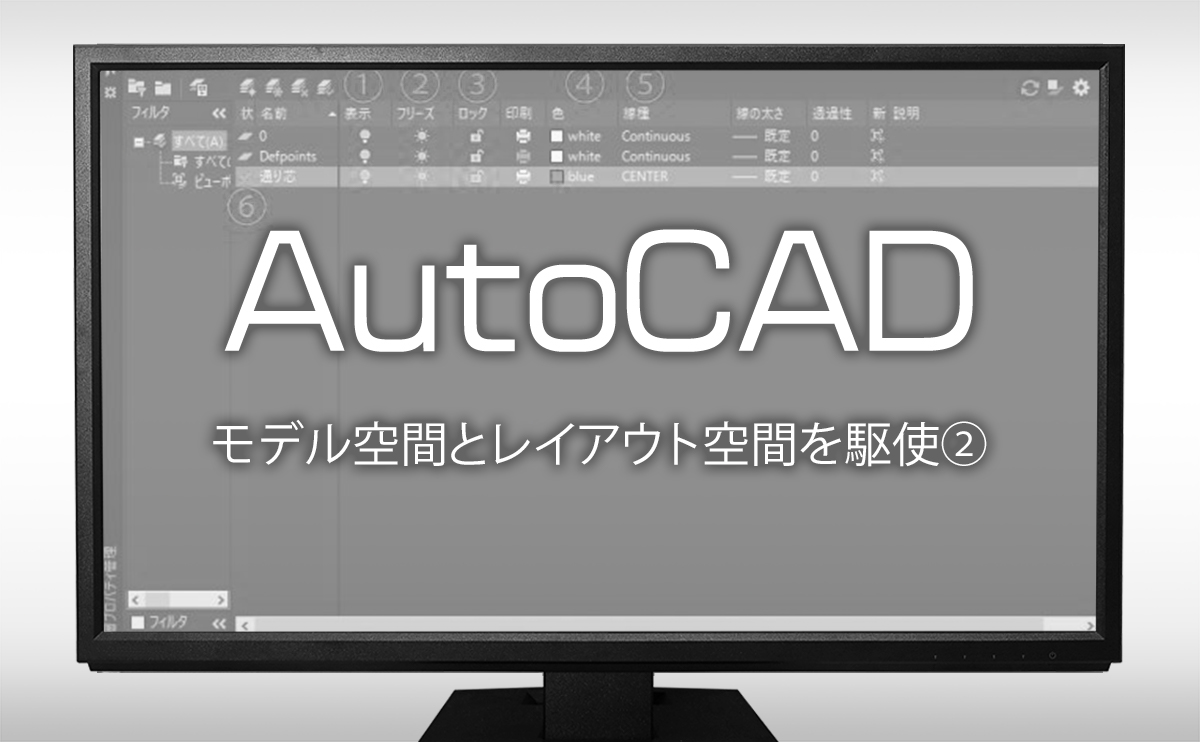 autocadの使い方 | モデル空間とレイアウト空間を駆使②