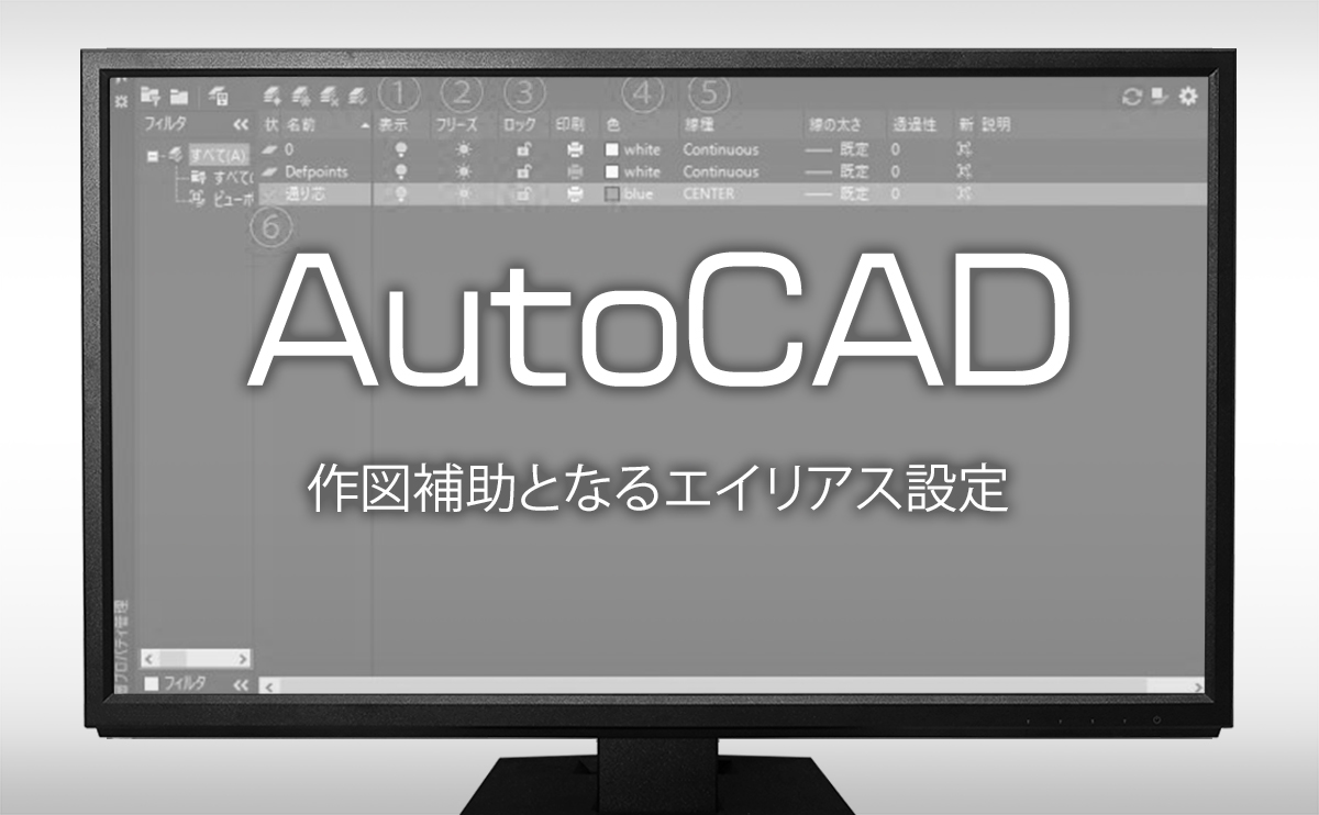 autocadの使い方 | 作図補助となるエイリアス設定