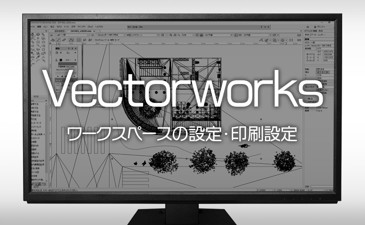 vectorworksの使い方 | ワークスペースの設定・印刷設定