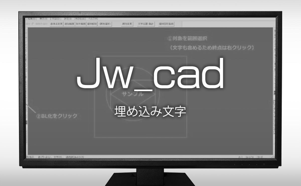 jw-cadの使い方|埋め込み文字
