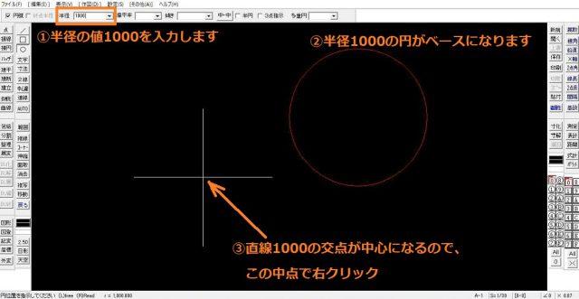 jw_cadの使い方 | 円弧の描き方