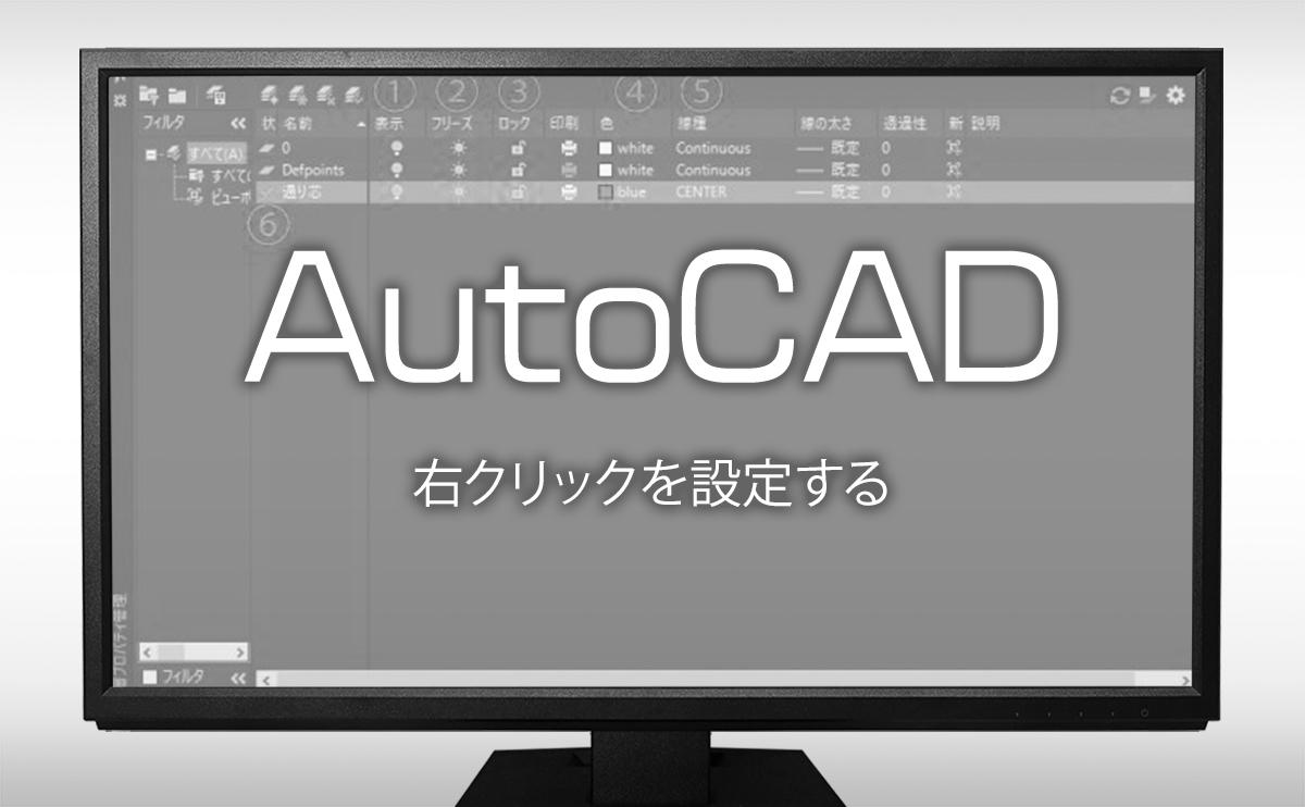 autocadの使い方 | 右クリックを設定する