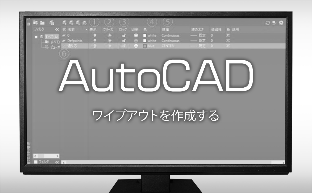 autocadの使い方 | ワイプアウトを作成する