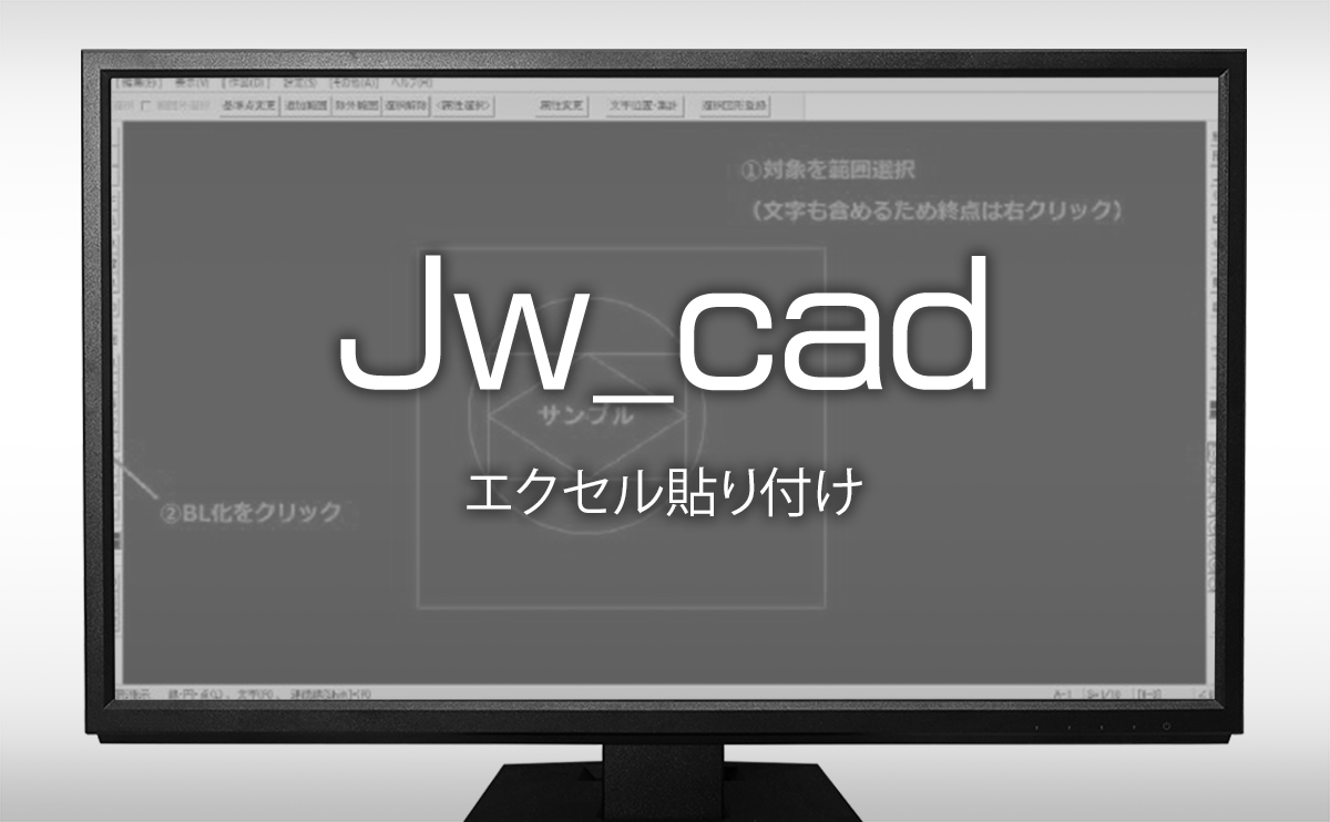 jw-cadの使い方|エクセル貼り付け