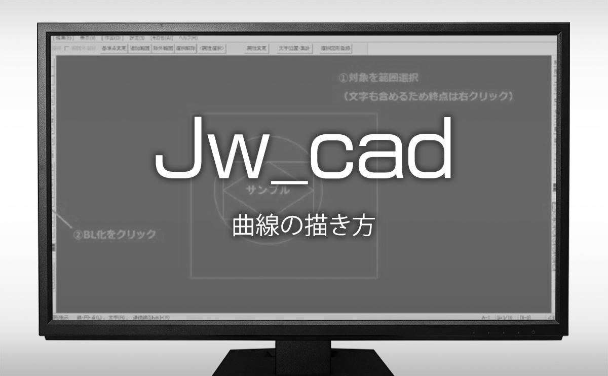 Jw_cadの使い方 | 曲線の描き方